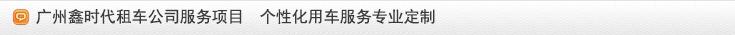 广州租车预约