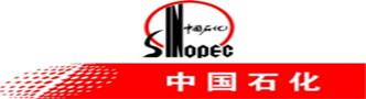 广州商务租车与中国石化合作
